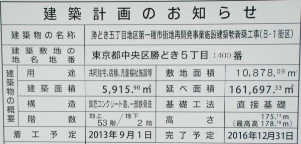 kachidoki13090119.jpg