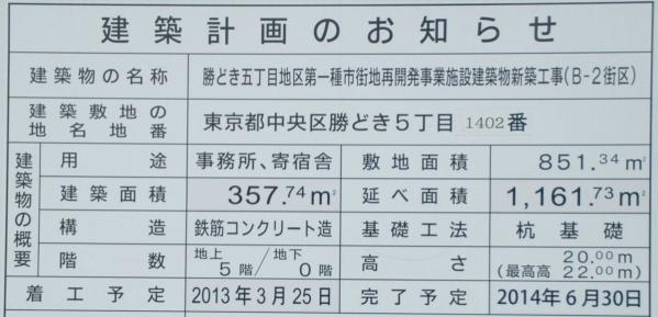 kachidoki1309120.jpg