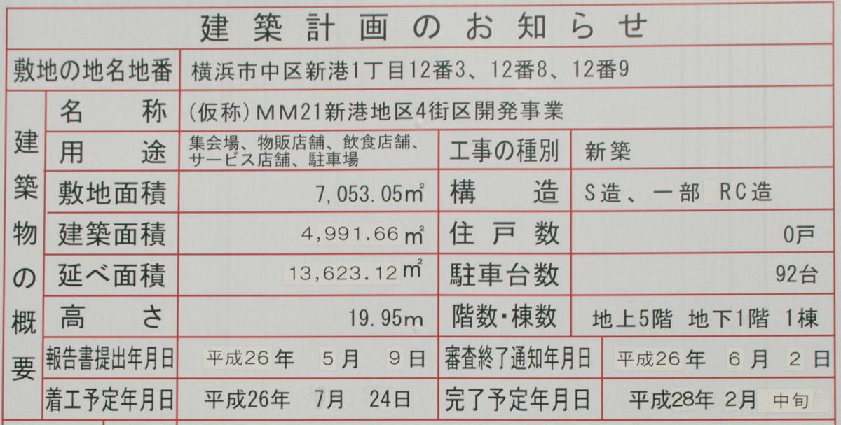 mm21shinko14120043.jpg