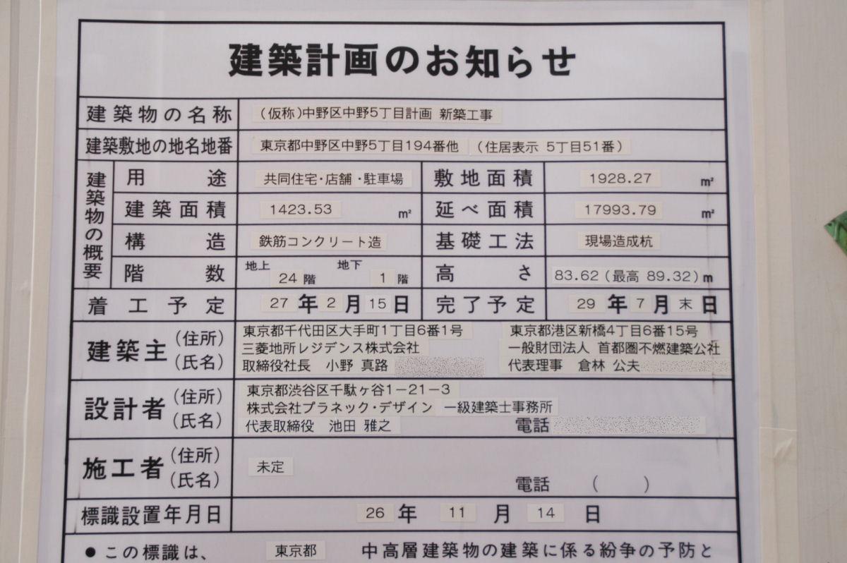 nakano5c14110122.jpg