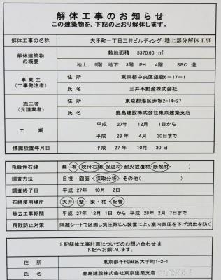 otemachi0090.jpg