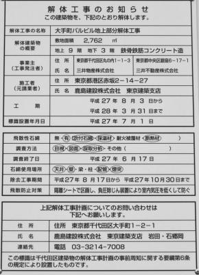 otemachi0092.jpg