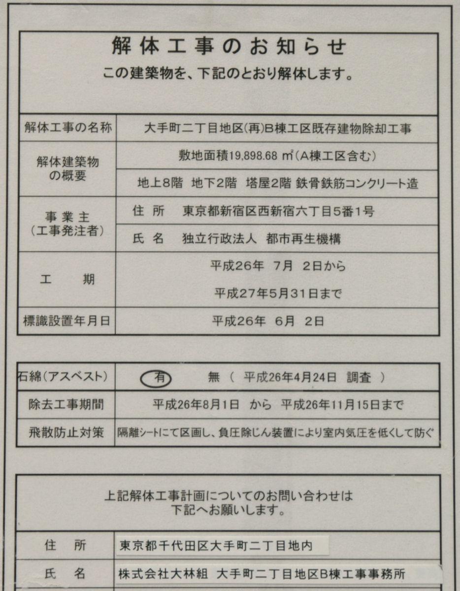 otemachi14080091.jpg