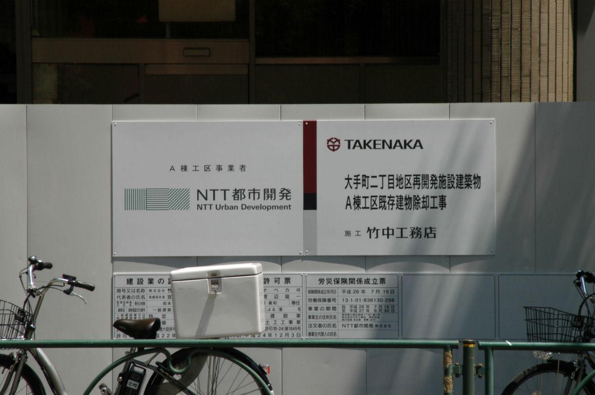 otemachi14080099.jpg