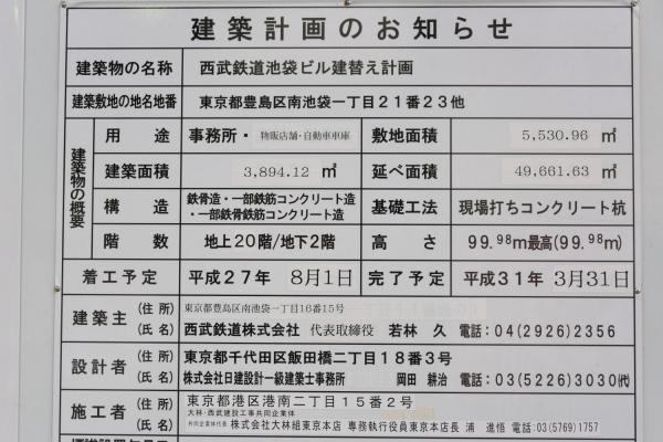 seibuikebukuro15110160.jpg