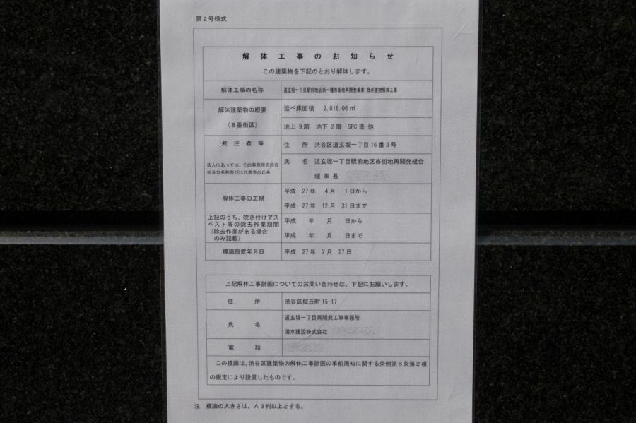 shibuya15030074.jpg