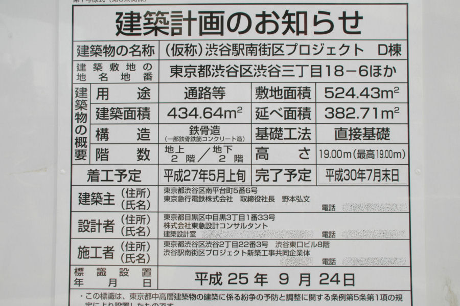 shibuyaso15030045.jpg