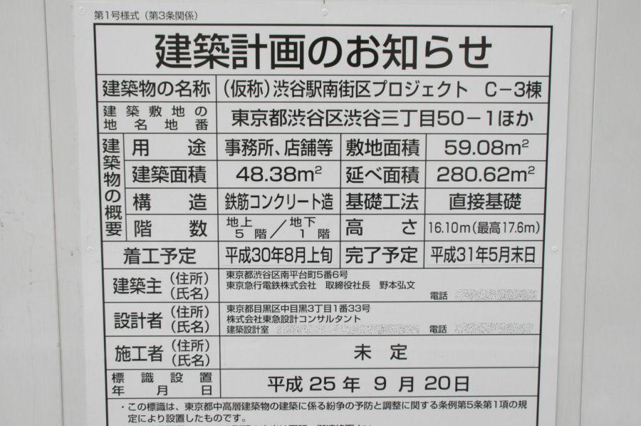 shibuyaso15030056.jpg