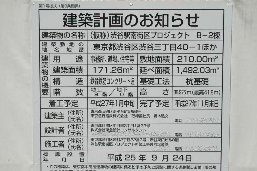 shibuyaso15050010.jpg