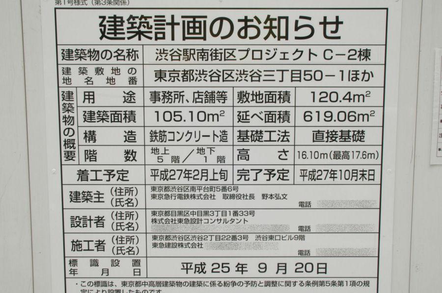 shibuyaso15060138.jpg
