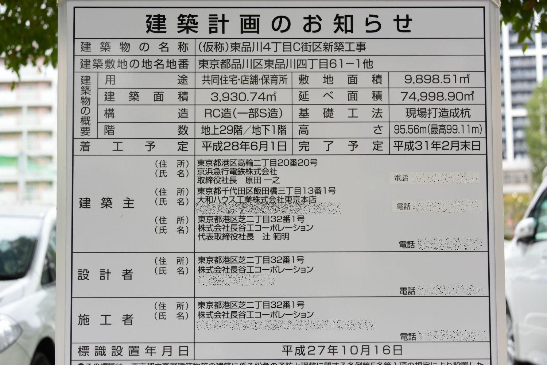 shinagawae15100031.jpg