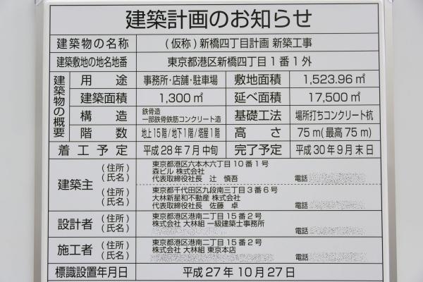shinbashi15110059.jpg