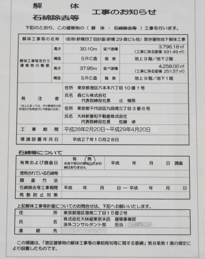 shinbashi15110061.jpg