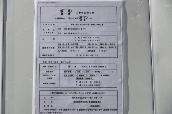 shinjuku-milano15120060.jpg