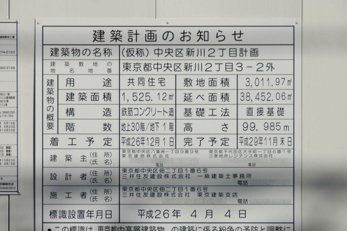 shinkawa14120048.jpg