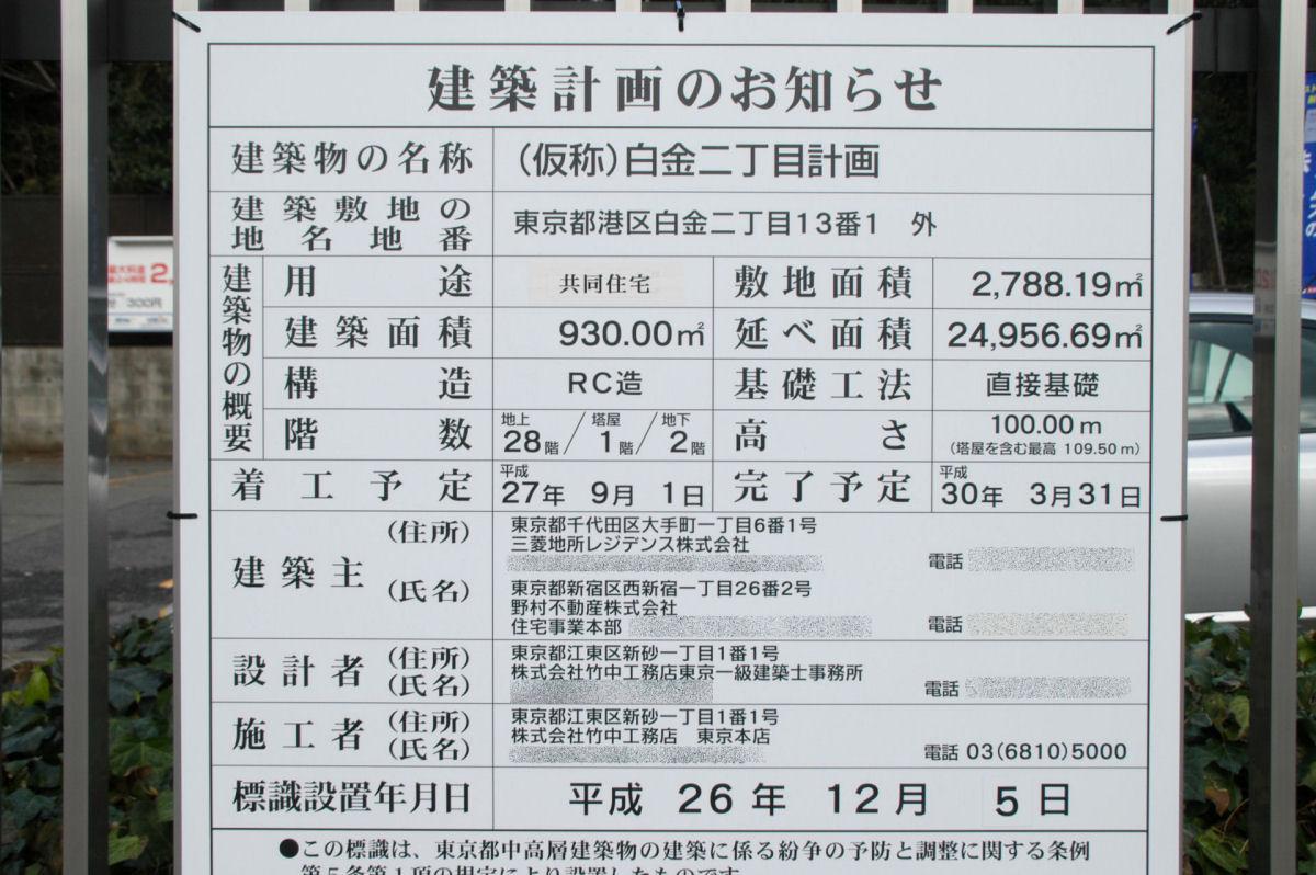 shirokane2cp14120011.jpg