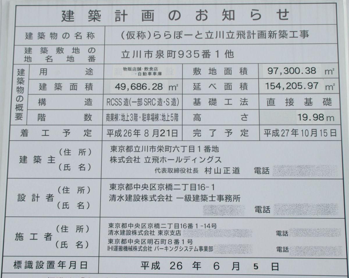 tachikawa14090076.jpg