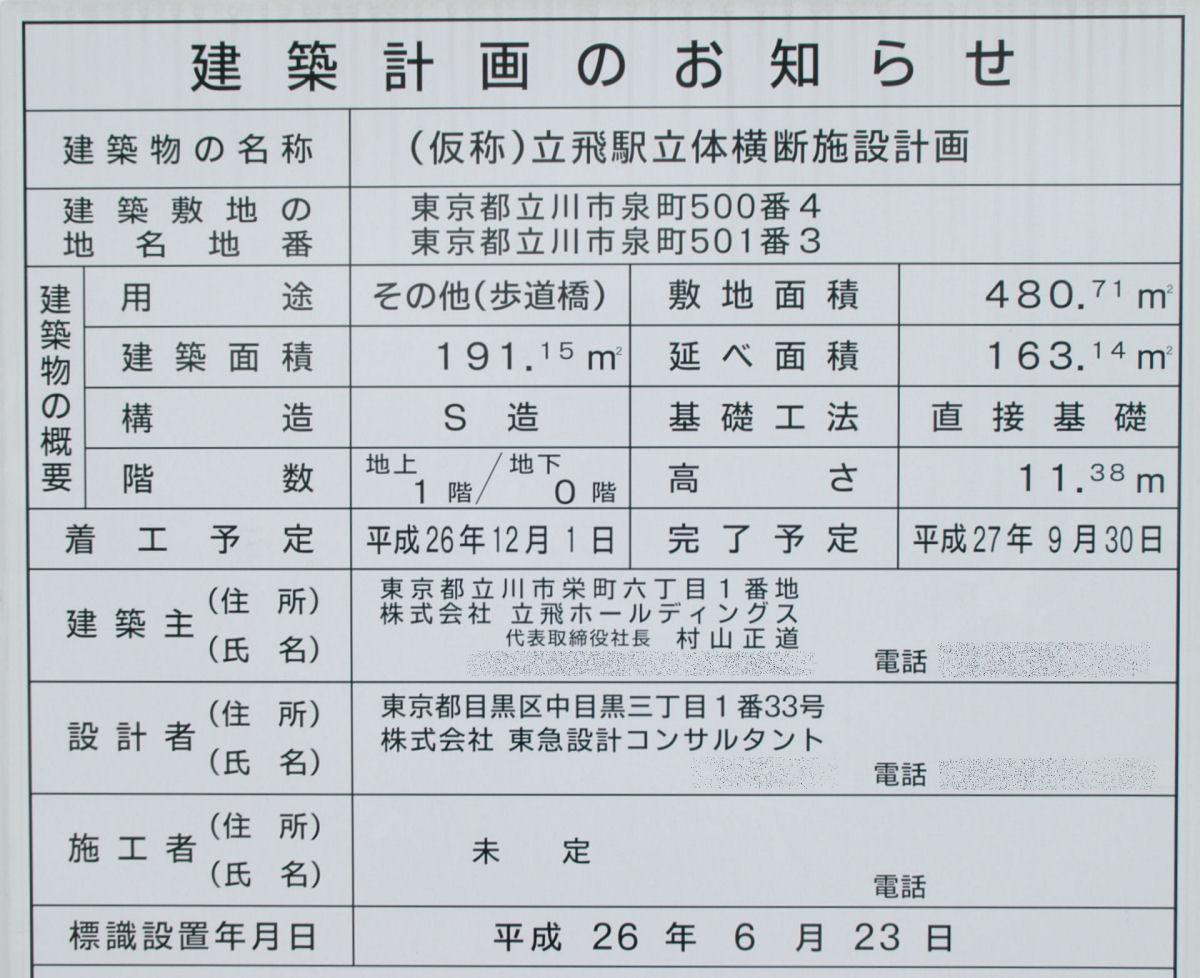 tachikawa14090081.jpg
