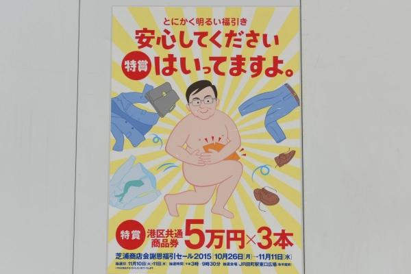 tgmmshibaura15100019.jpg