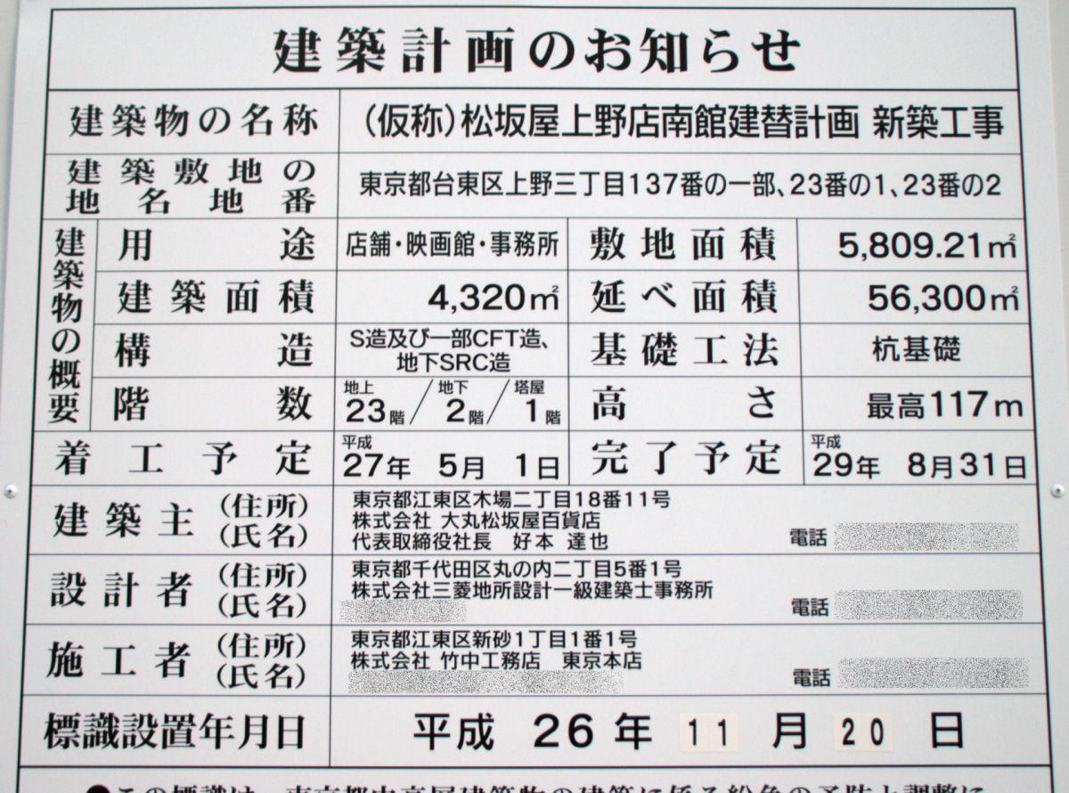 uenomatsu14110158.jpg