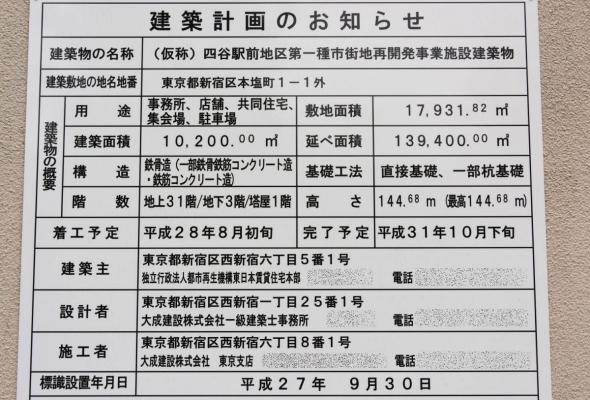 yotsuya15100013.jpg