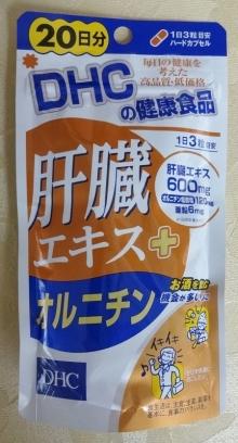 肝臓エキス+オルニチン (20日分) 883 円