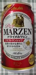 クラフトマンシップ ドライメルツェン 350 ml