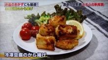 冷凍豆腐のから揚げ