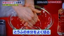 木綿豆腐は、冷凍したものを解凍し、水分をよく切ります。