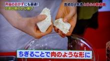 豆腐は手でちぎります。