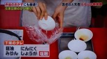 ビニール袋に下味のタレの材料を入れます。