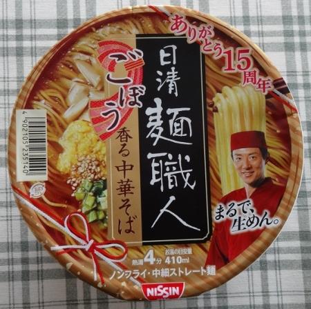 麺職人 ごぼう香る中華そば 116 円