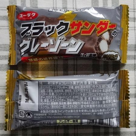 ブラックサンダー グレーゾーン 43 円