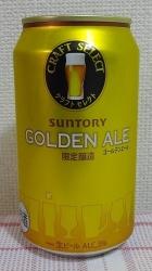 クラフトセレクト ゴールデンエール 350 ml