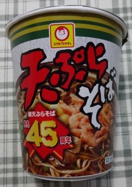 縦型 天ぷらそば 105 円