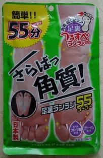 足裏ランラン55 両足用1回分×3個セット1000円 (送料無料)