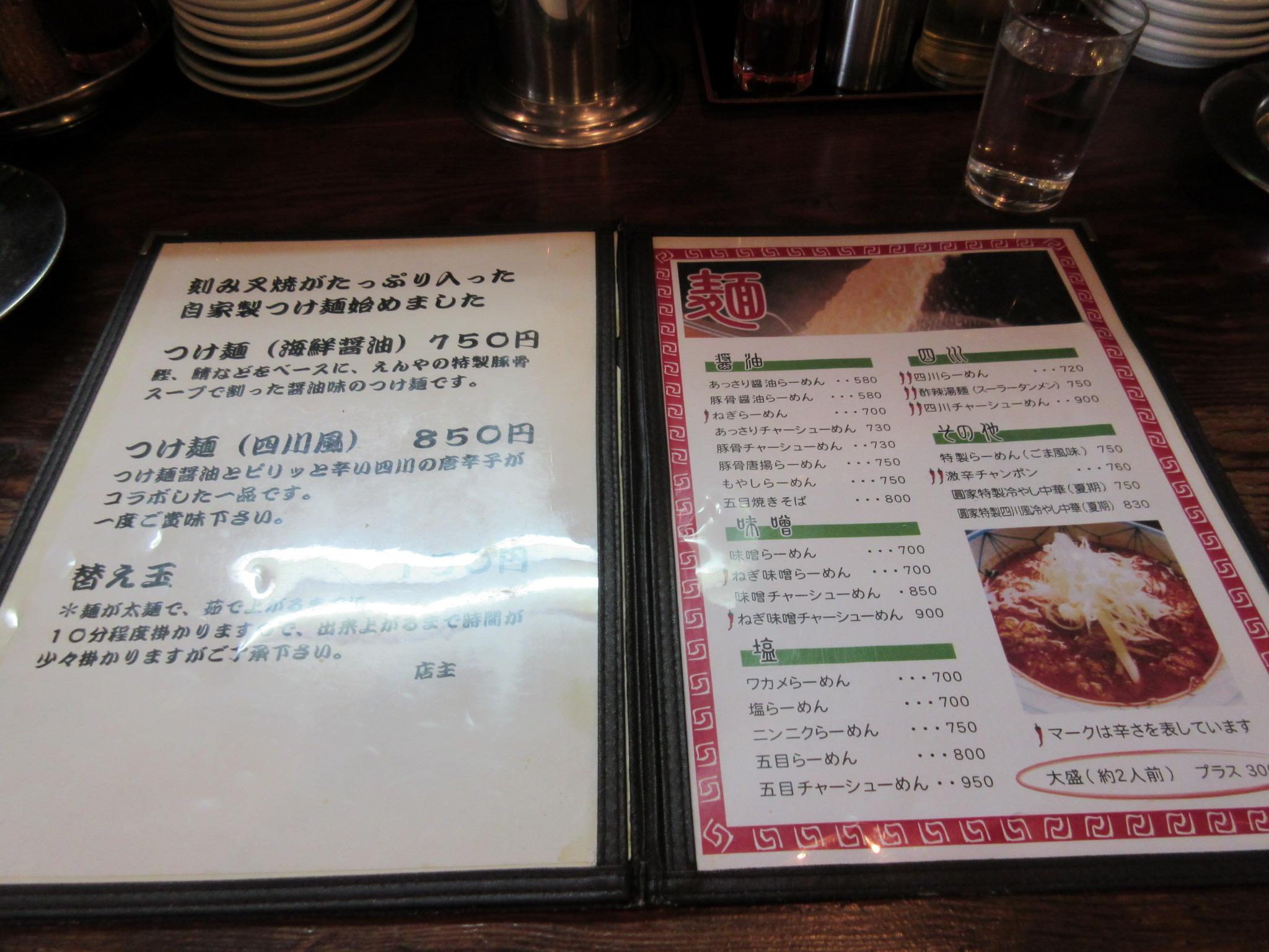 メニュー 麺