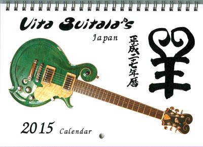 ギターカレンダー2015