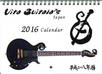 ギターカレンダー2016
