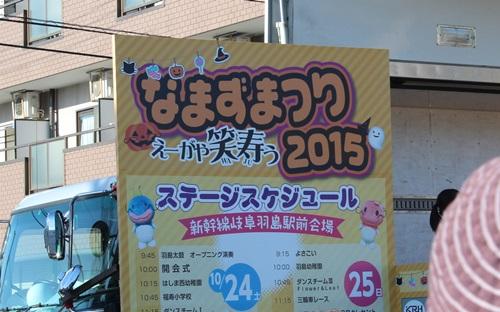 2015 羽島なまず祭り 1