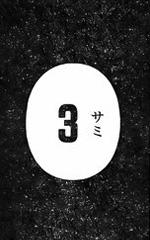 咲152-6