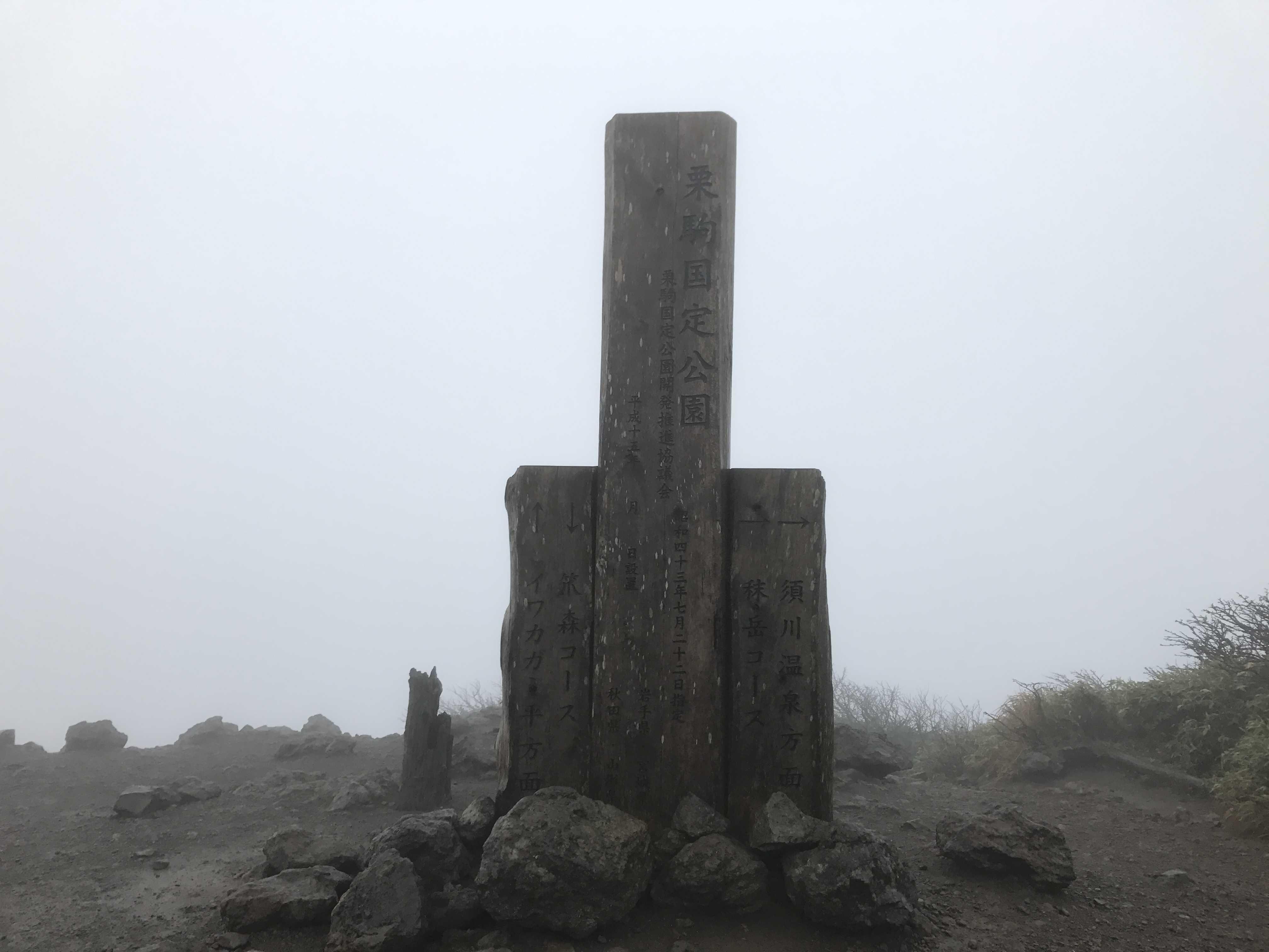 栗駒 山頂