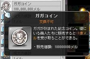 ガガコイン、303.200