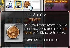 マンジコイン、292.200