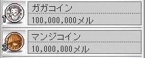 ガガ&マンジコイン、210.85