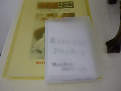 P1030061 - コピー