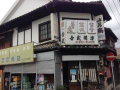 吉武商店:外観