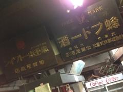 加賀屋 山本留三郎商店:店内