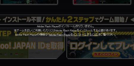 FlashPlayerがインストールされていません