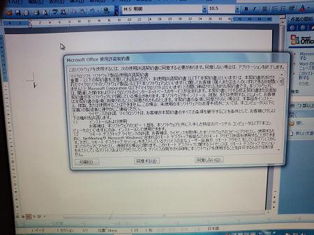 Microsoft Office 使用許諾契約書